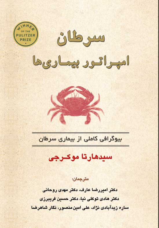 کتاب «سرطان؛ امپراتور بیماری ها»