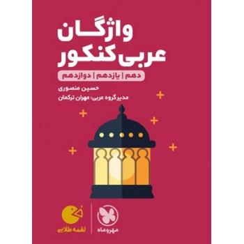 کتاب لقمه طلایی واژگان عربی کنکور