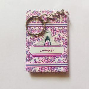 جا کلیدی فانتزی طرح دفترچه
