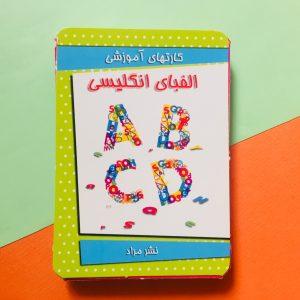کارت آموزش حروف الفبای انگلیسی